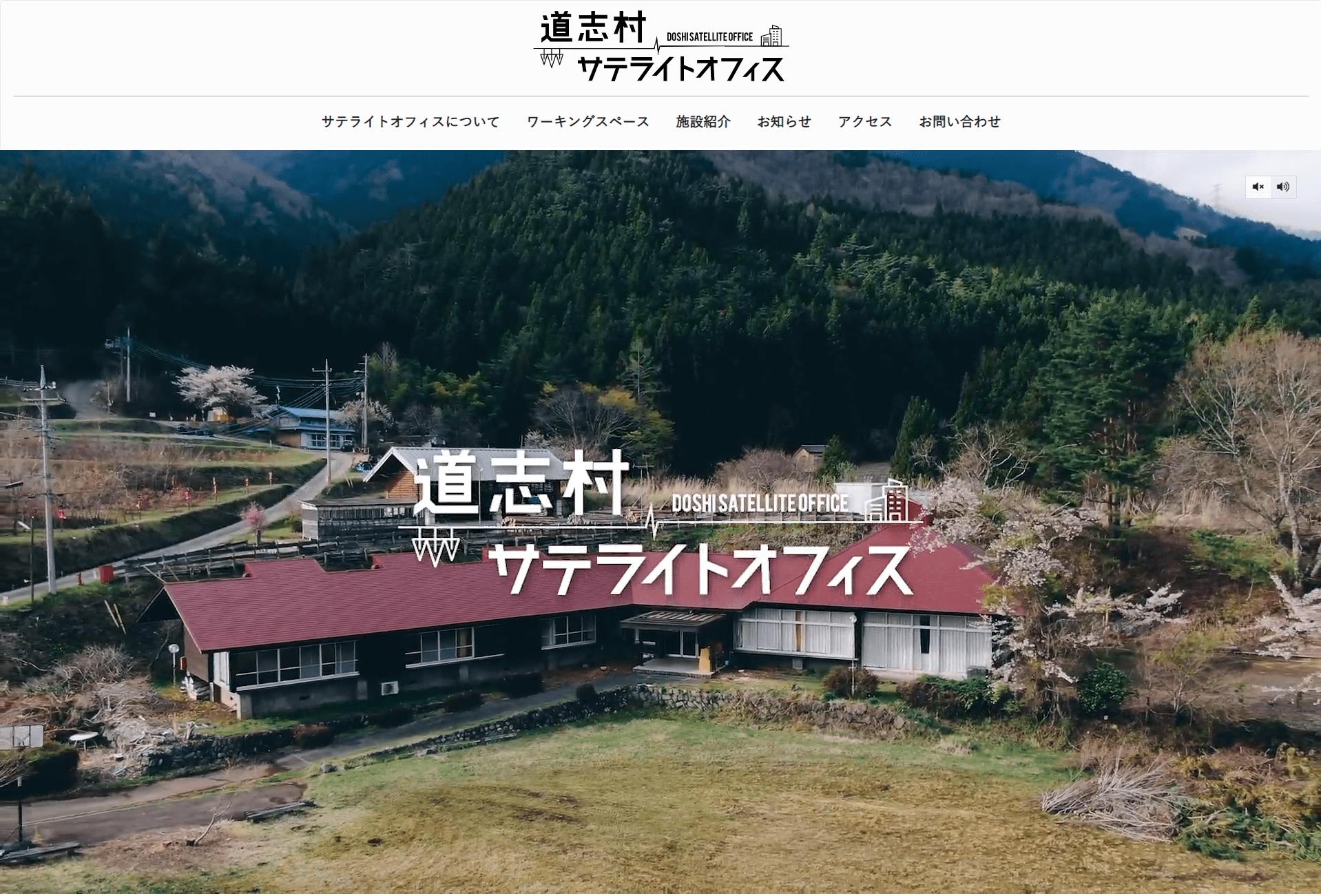 道志村サテライトオフィス